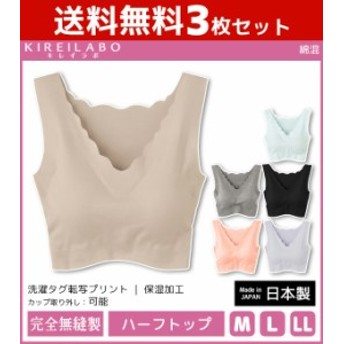送料無料3枚セット KIREILABO キレイラボ 完全無縫製 ハーフトップ 日本製 グンゼ GUNZE 通販   女性下着 婦人肌着 ワイヤーなし Mサイズ