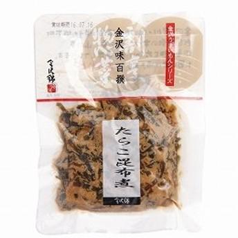 金沢錦 たらこ昆布煮 90gg 冷蔵