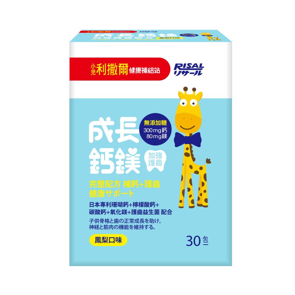 小兒利撒爾 成長鈣鎂 加強護齒配方 30包
