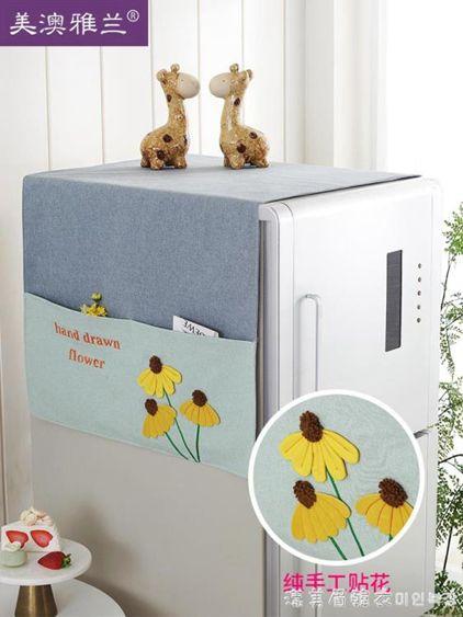 棉麻冰箱罩蓋巾洗衣機微波爐蓋布多用蓋巾單開門對開門冰箱防塵罩