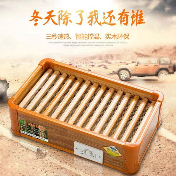 220V實木取暖器家用節能烤火器暖腳器電烤火爐烤腳烤火箱省電火桶NMS