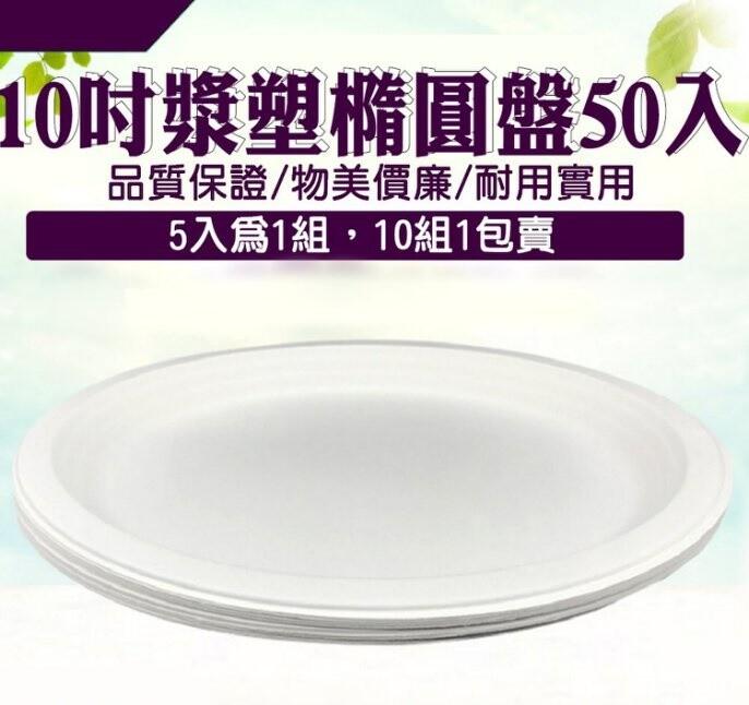 61214-004-柚柚的店10吋橢圓漿塑盤5入1組10組1包 紙盤 餐盤環保 紙漿盤 飯盒