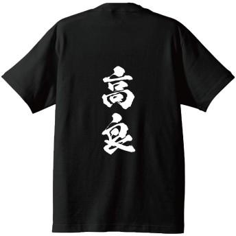 高良 オリジナル キッズ Tシャツ 書道家が書く プリント Tシャツ 【 名字 】 五.黒T x 白縦文字(背面) サイズ:150