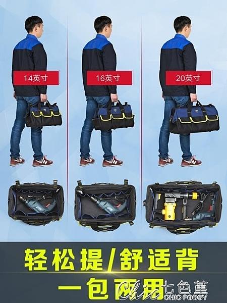 工具包帆布多功能電工家電五金安裝維修專用大號加厚工具袋 【新春特惠】