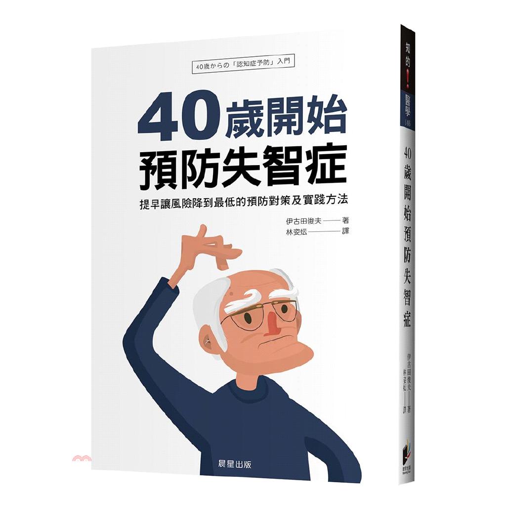 《晨星》40歲開始預防失智症[9折]