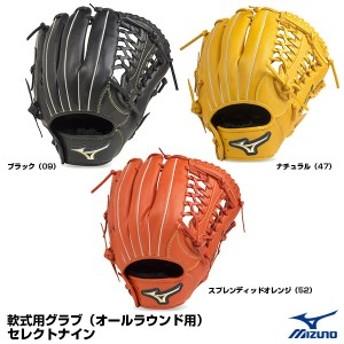 ミズノ(MIZUNO) 1AJGR20800 軟式用グラブ(オールラウンド用) セレクトナイン 20%OFF 野球用品 グローブ 2020SS