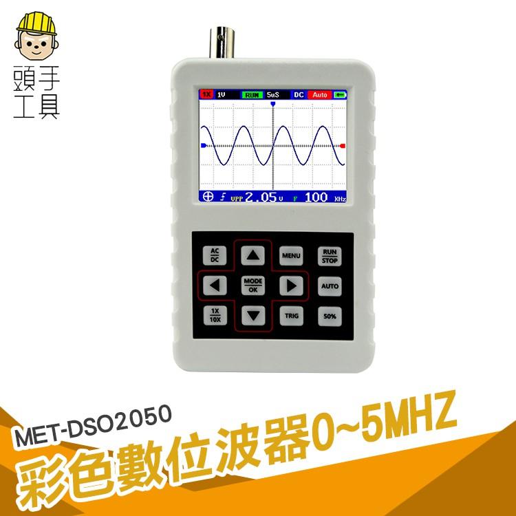 頭手工具 迷你示波器內置鋰電池 彩色數位波器 微型示波器 工程調試利器 0~5MHZ MET-DSO2050