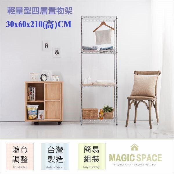 magic space30x60x210高cm 輕型四層置物架 鎖管波浪架/鐵力士架/收納架