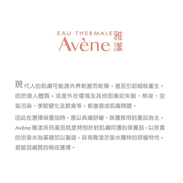 Avene雅漾 全效極護亮顏防曬乳SPF50+ 30ml