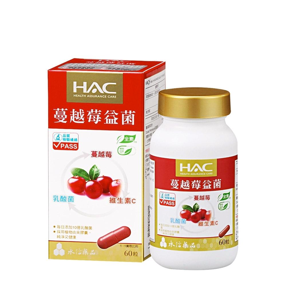 永信 HAC 蔓越莓益菌膠囊 60粒/瓶