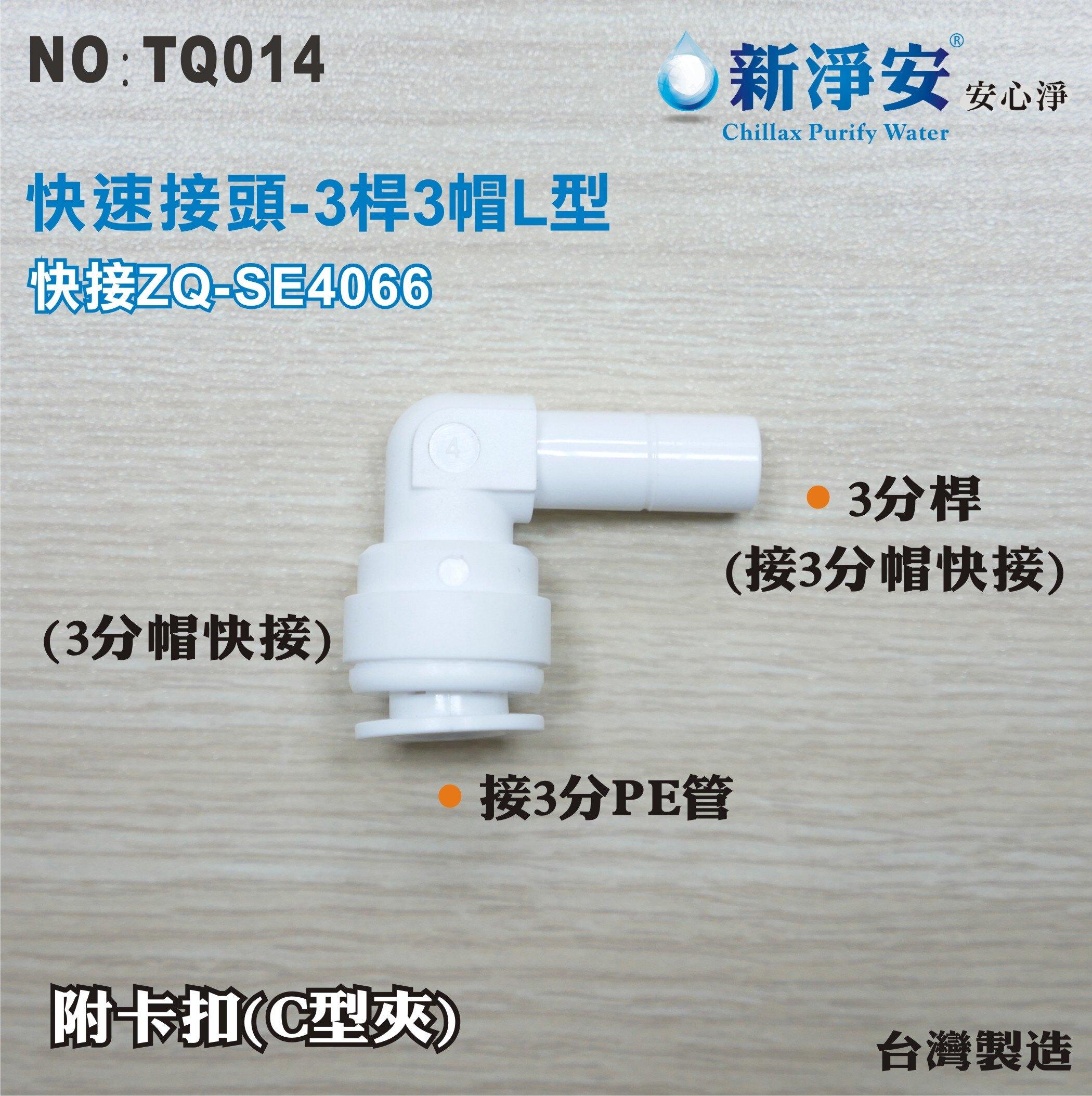 【龍門淨水】快速接頭 ZQ-SE4066 3分桿接3分管L型接頭3桿3帽L塑膠接頭 台灣製造 直購價30元(TQ014)