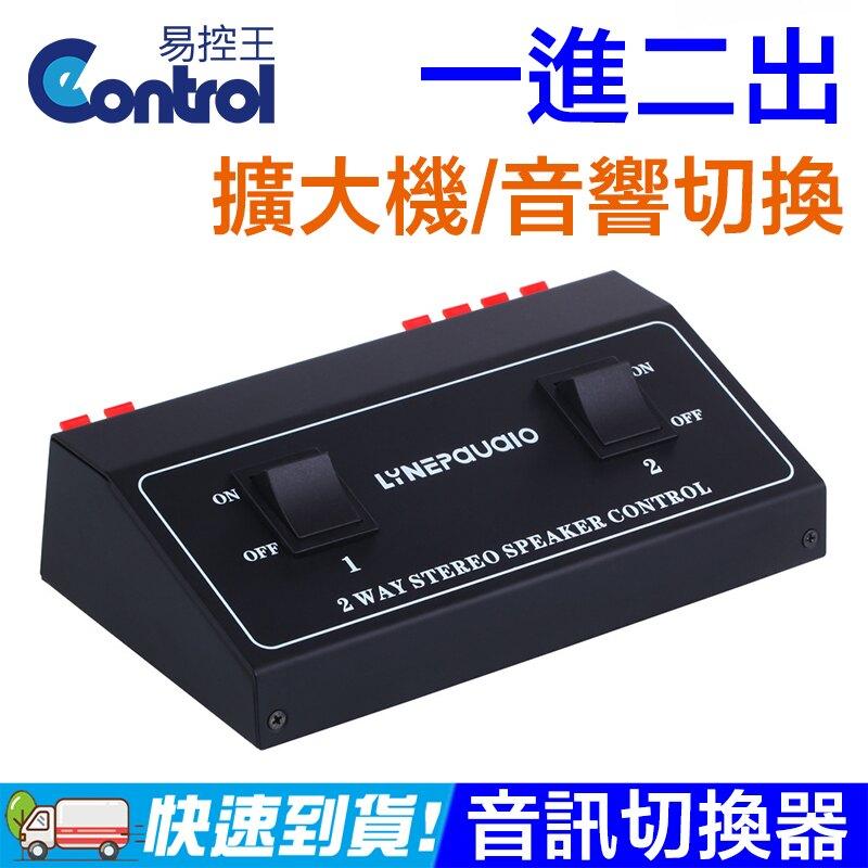 【易控王】擴大機/音響/喇叭/音訊 切換器 14AWG 200W 一進二出 無需電源 (40-060)