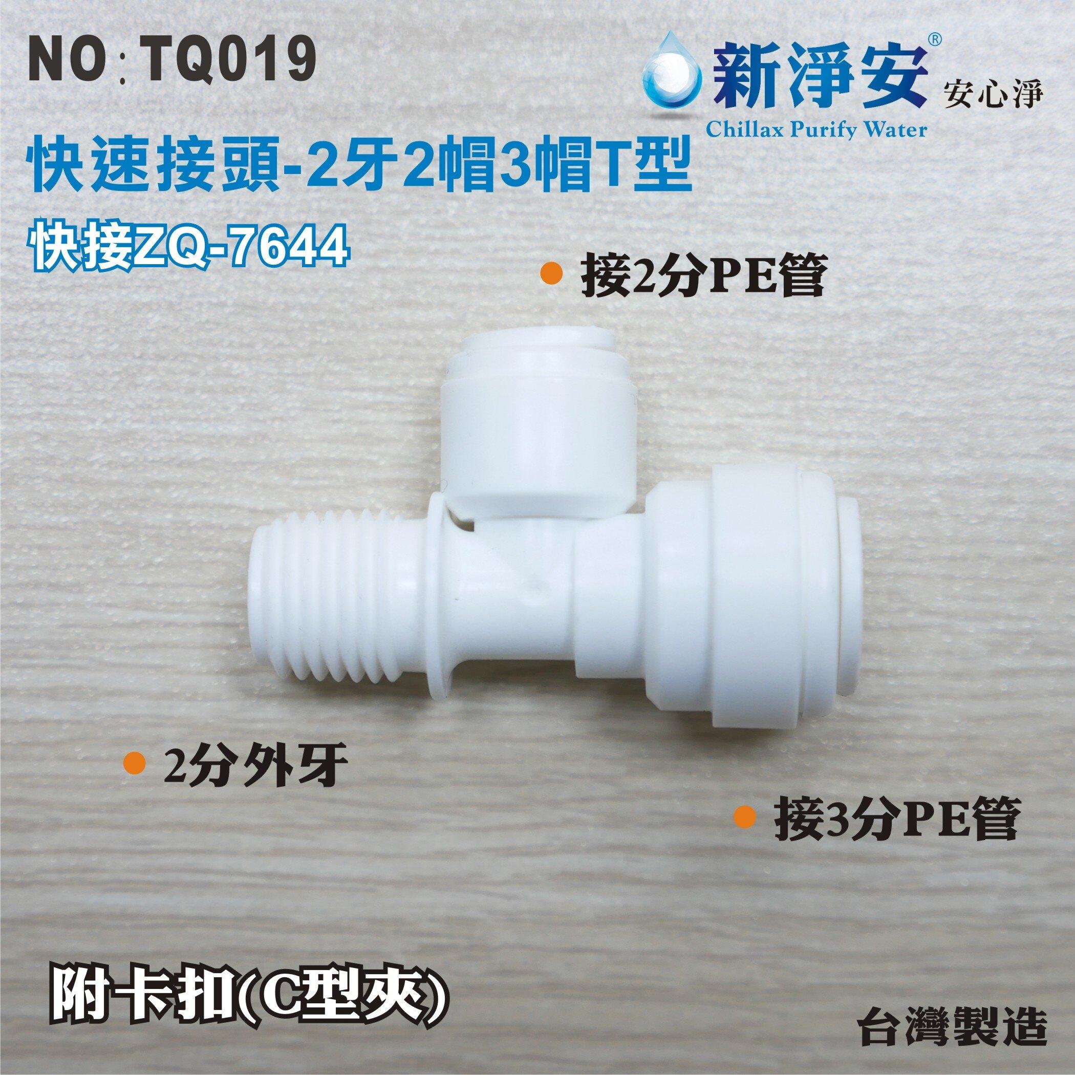 ◆開店慶衝評價◆【新裕淨水】ZQ-7644 塑膠快速接頭 2分管三通接頭 2牙2帽3帽T型 淨水器用(TQ019)