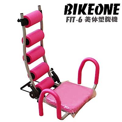 BIKEONE FIT-6 美體健腹器