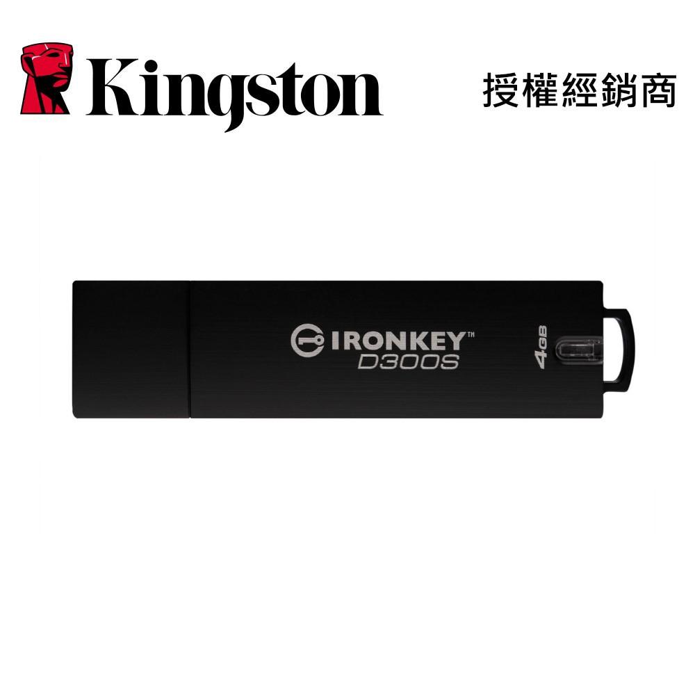 金士頓 IronKey D300 4G USB 加密隨身碟 IKD300S/4GB Serialized XTS AES