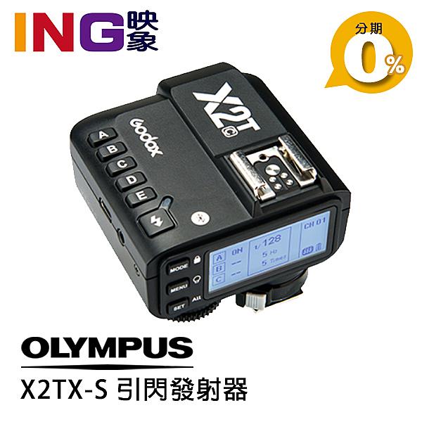 【24期0利率】GODOX 神牛 X2TX-S 無線引閃器 ((for Sony)) X2T TTL 觸發器 引閃 發射器