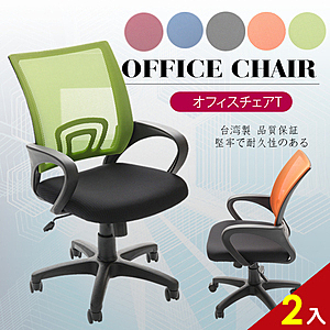 【A1】米奇新造型扶手坐墊加大網布電腦椅/辦公椅-2入(箱裝出貨)綠色