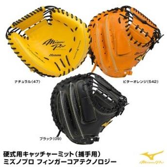 ミズノ(MIZUNO) 1AJCH16000 硬式用キャッチャーミット(捕手用) ミズノプロ フィンガーコアテクノロジー HG-3型 BSS 野球用品