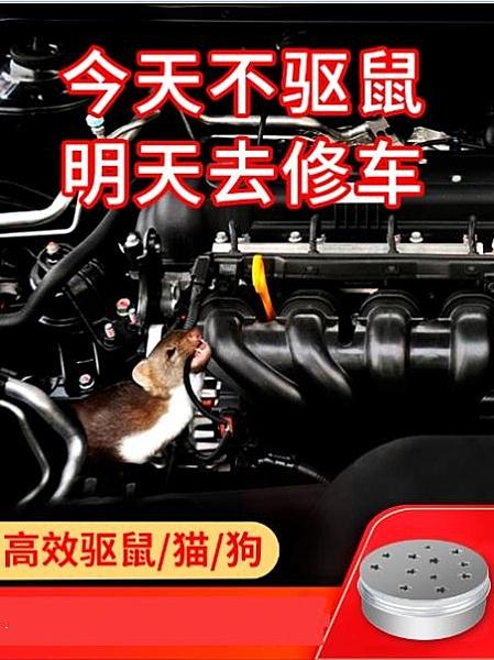 驅趕器 防鼠神器車用驅鼠膏汽車發動機艙倉車內驅趕貓車載小車除防老鼠器 宜品居家