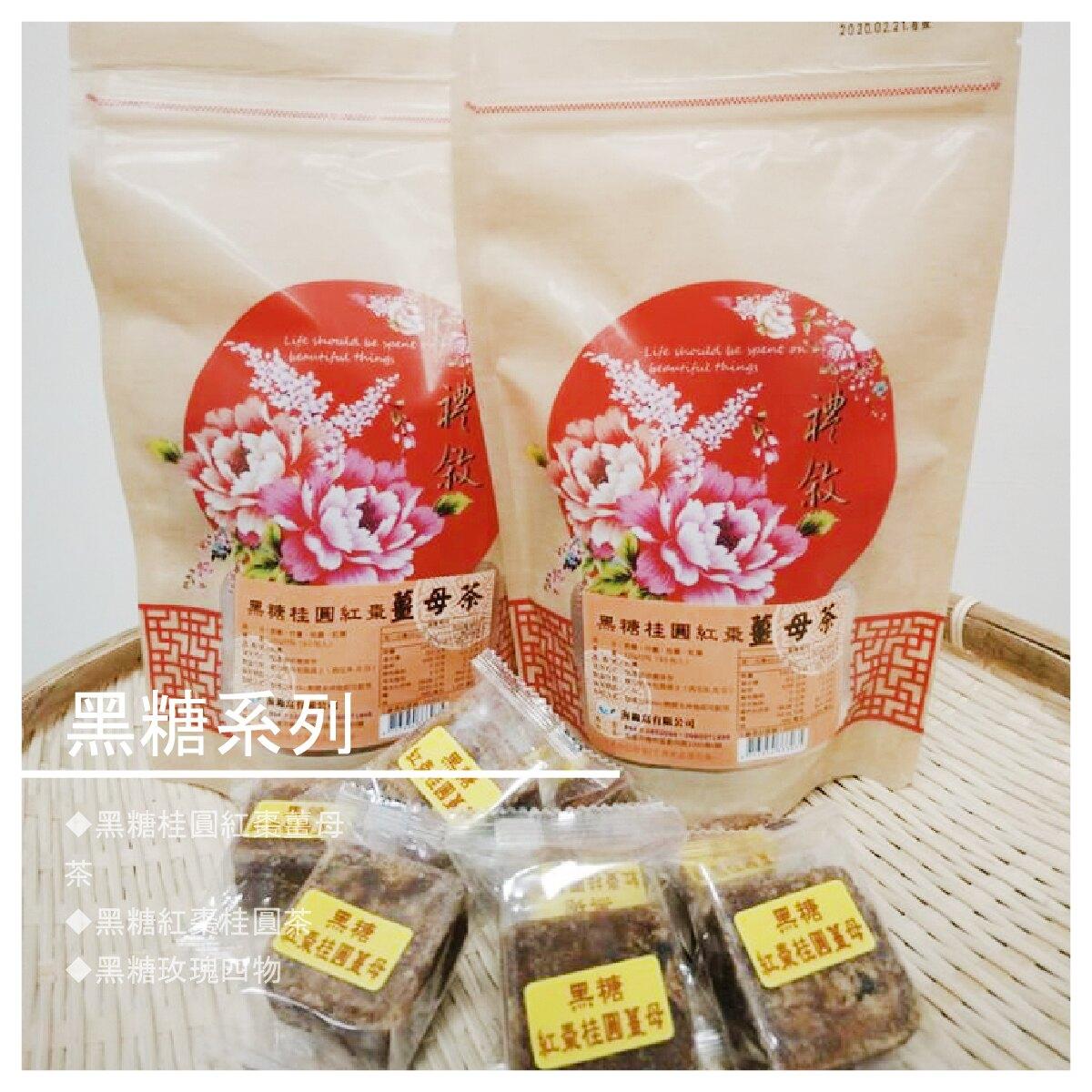 【海錦富】黑糖系列 320g/袋