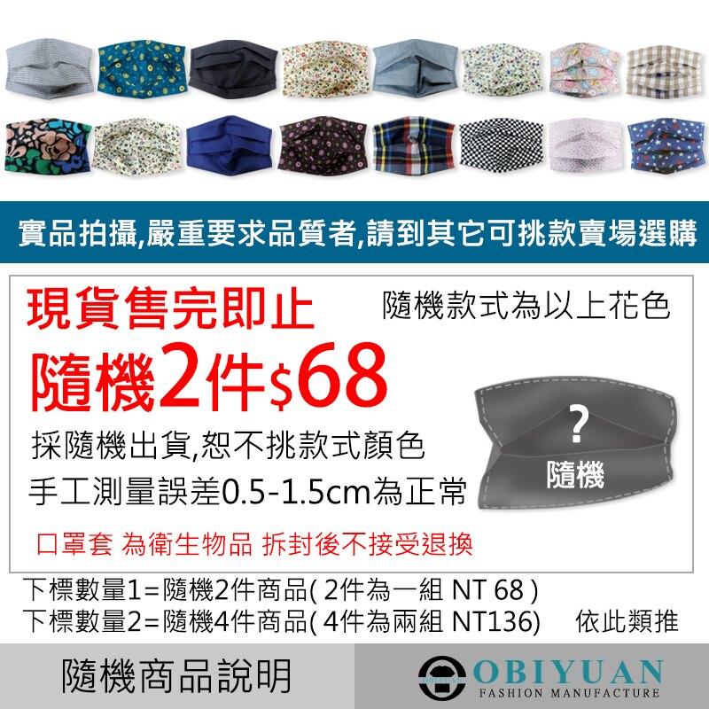 現貨回饋隨機2件68 【OBIYUAN】口罩 收納套 可清洗 重覆 替換 MIT環保口罩套 【SP995】