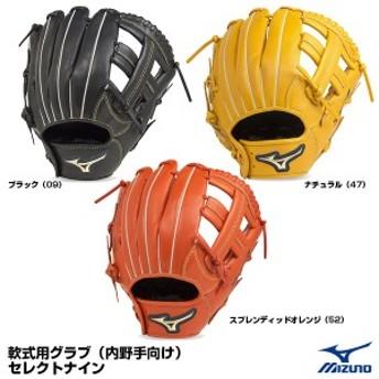 ミズノ(MIZUNO) 1AJGR20803 軟式用グラブ(内野手向け) セレクトナイン 20%OFF 野球用品 グローブ 2020SS