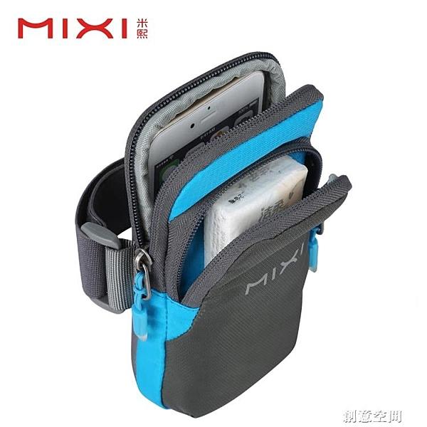 米熙跑步手機臂包運動健身手機臂套手腕包裝備手機袋手拿包男女 創意空間