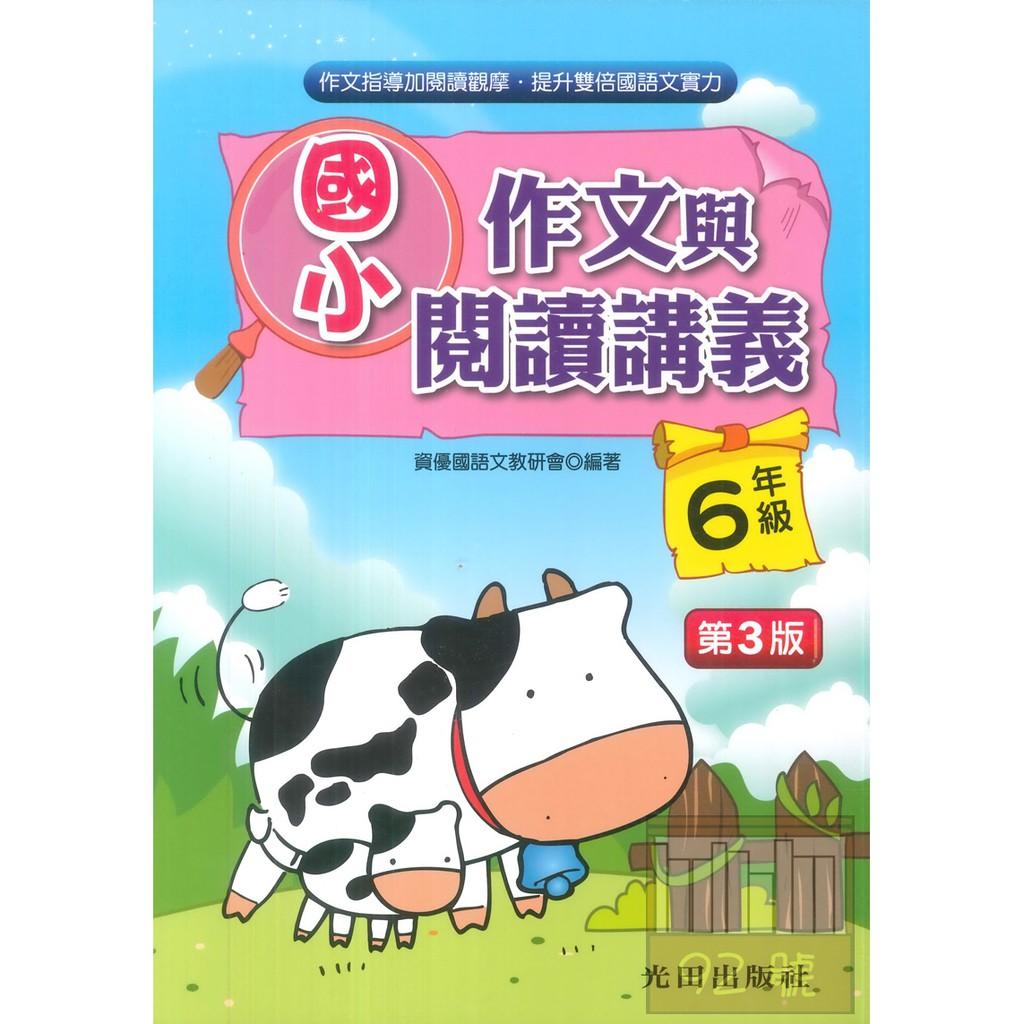 光田國小作文與閱讀講義6年級
