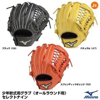 ミズノ(MIZUNO) 1AJGY20840 少年軟式用グラブ(オールラウンド用) セレクトナイン(Mサイズ) スチーム加工不可 20%OFF 野球用