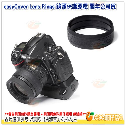 @3C 柑仔店@ easyCover LR58 Lens Rims 58mm 鏡頭保護環 黑 公司貨 金鐘套 保護套