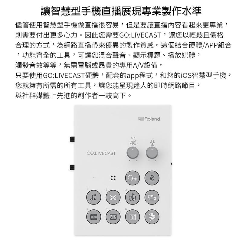 [享樂攝影]樂蘭 Roland Go:Livecast手機混音器 平板 live直播/遠距教學神器 雙機導播/子母畫面/插播影片(VCR)/音效音樂/置入文字