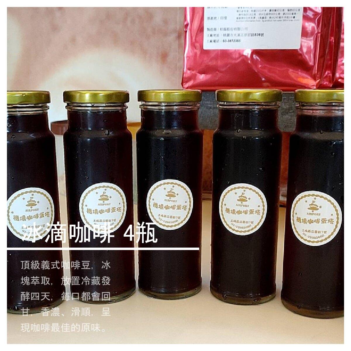 【機場咖啡蛋塔】冰滴咖啡 4瓶