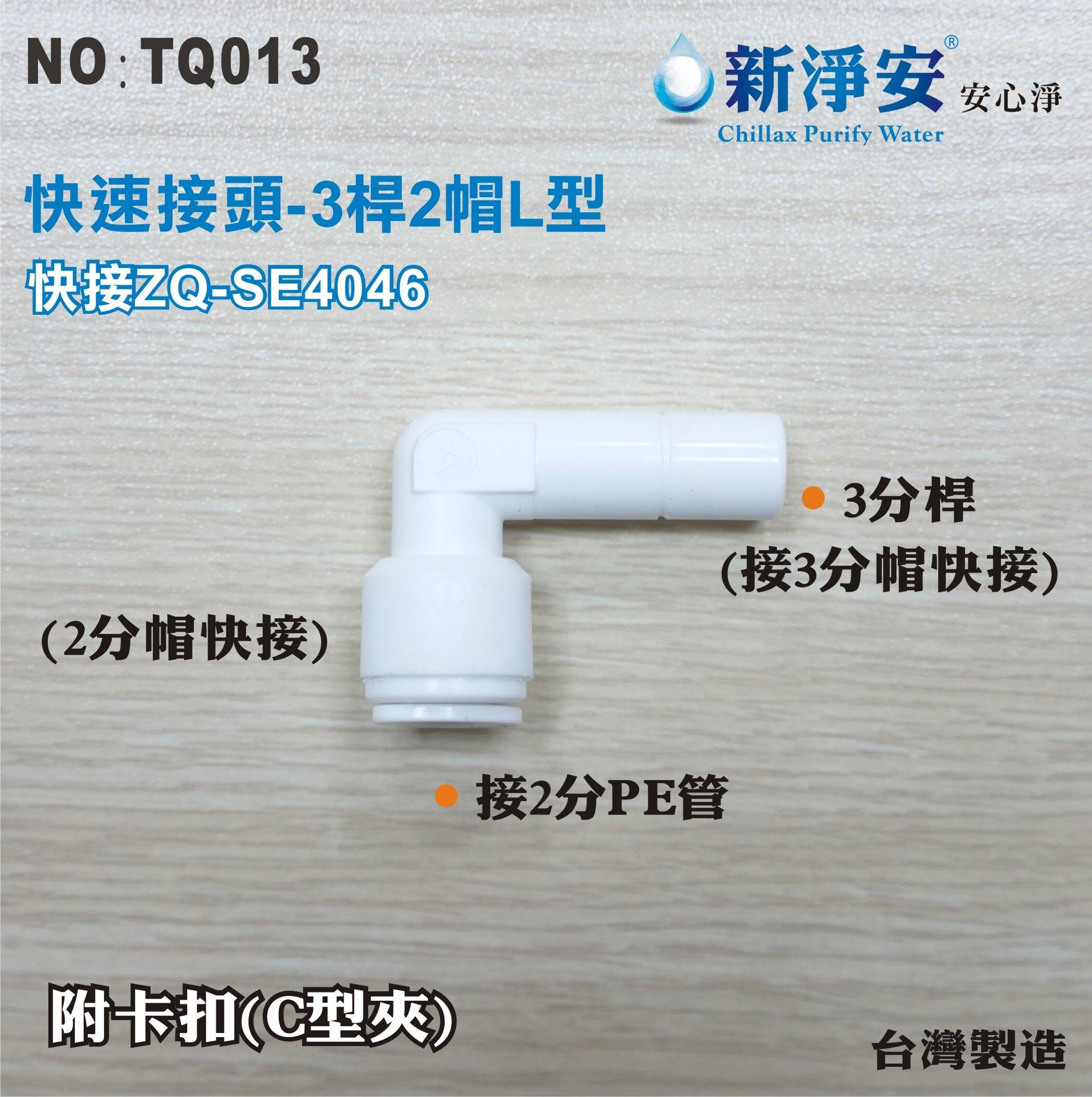◆開店慶衝評價◆【新裕淨水】ZQ-SE4046 塑膠快速接頭 3分桿接2分管L型接頭 3桿2帽L型 淨水器用(TQ013)