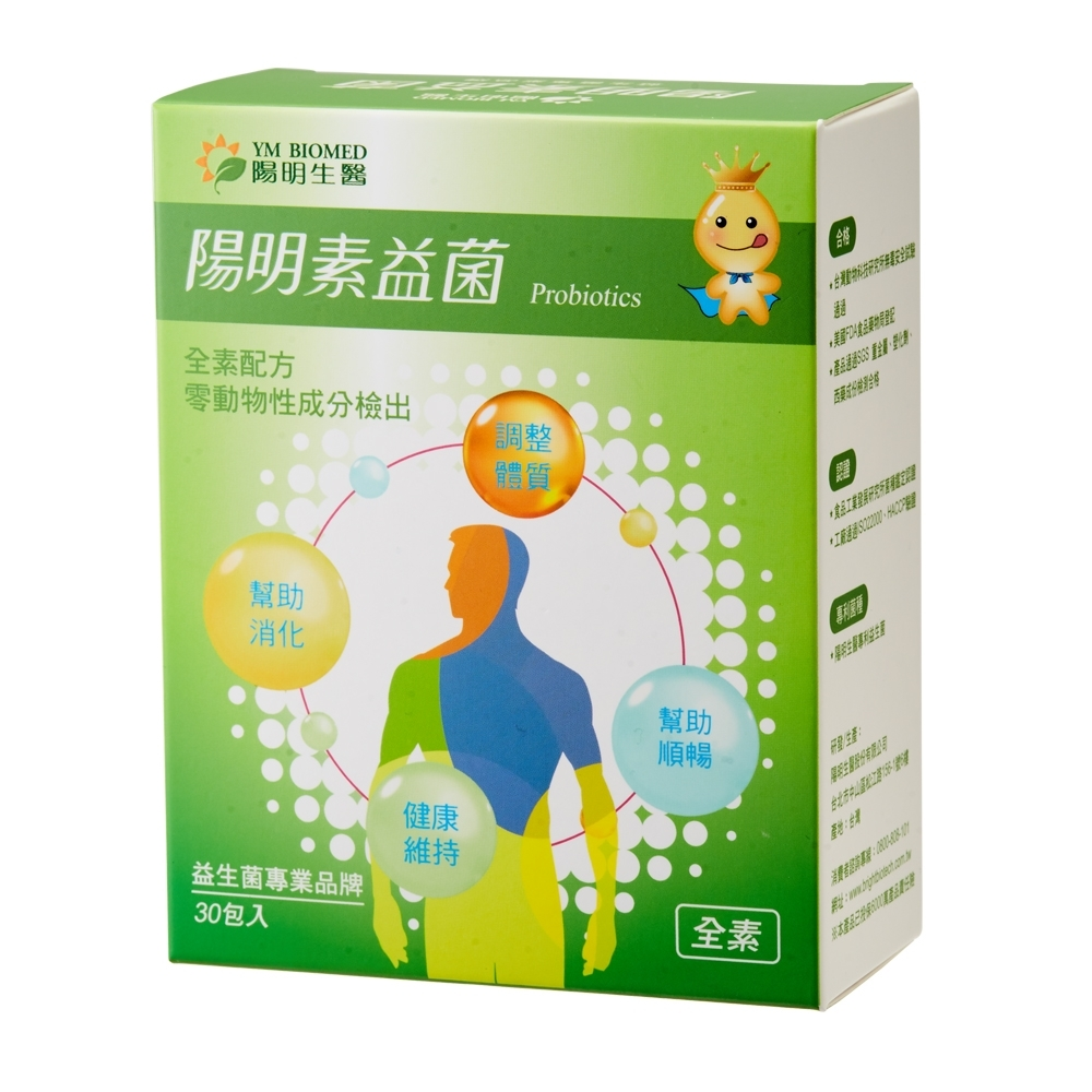 陽明生醫 YM BIOMED 陽明素益菌 - 益生菌 全素 30包/盒