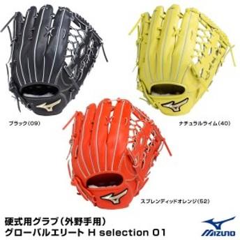 ミズノ(MIZUNO) 1AJGH18207 硬式用グラブ(外野手用) グローバルエリート H selection01 左投げ用あり 10%OFF 野球用品 グロ
