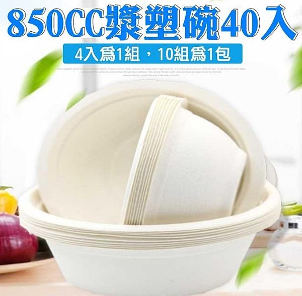 80208-004-柚柚的店【850CC漿塑碗】4入1組10組1包 紙碗 餐碗環保 紙漿碗 飯碗 畫畫碟子