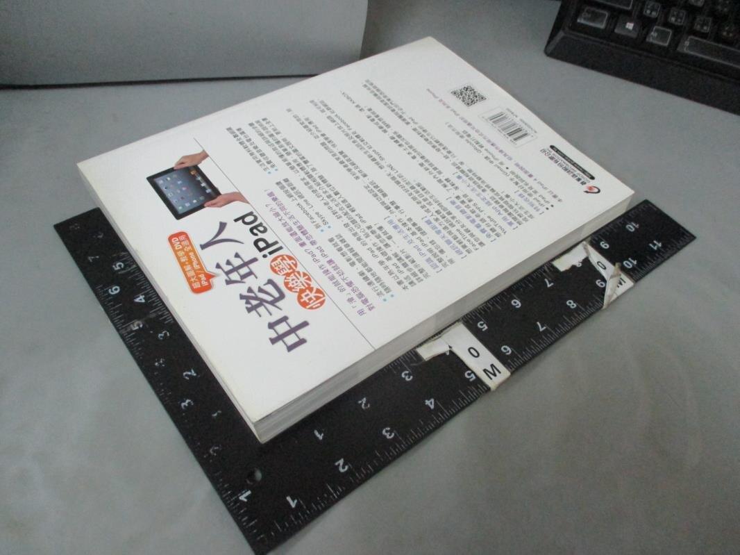【書寶二手書T8/電腦_EWA】中老年人快樂學 iPad(iPad 系列 / iPhone全適用_鄧文淵