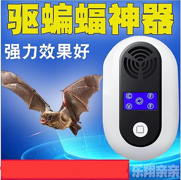 驅趕器 超聲波驅蝙蝠神器驅鼠神器驅老鼠驅蟑螂螞蟻防蝙蝠驅趕蝙蝠器家用 宜品