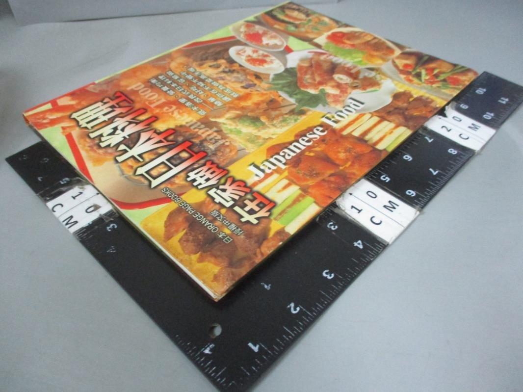 【書寶二手書T4/餐飲_EYR】在家做日本料理_中村壽子