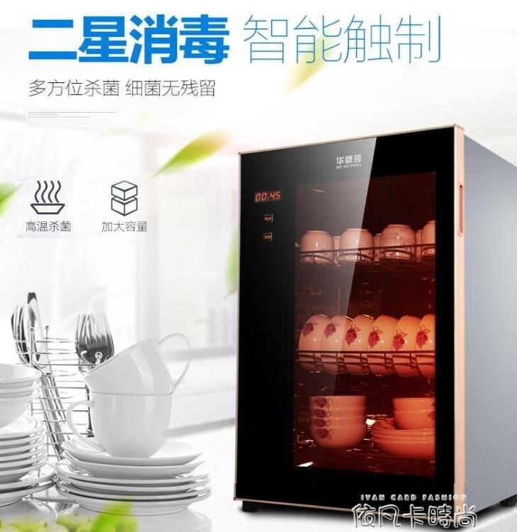夯貨折扣!華恩莎消毒櫃家用廚房立式小型櫃式雙門消毒碗櫃不銹鋼商用台式