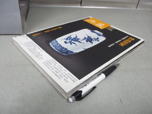 【書寶二手書T9/雜誌期刊_JQT】典藏古美術_261期_神品至寶