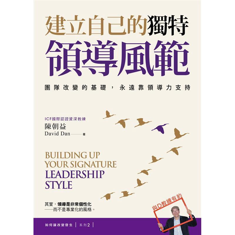 建立自己的獨特領導風範:團隊改變的基礎,永遠靠領導力支持【如何讓改變發生?系列2】[88折]11100795601