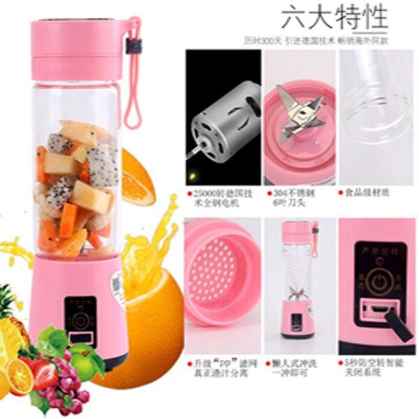 380ml 便攜式電動果汁杯攪拌機 6葉迷你榨汁機 USB充電 隨行杯果汁機【SV6657】BO雜貨