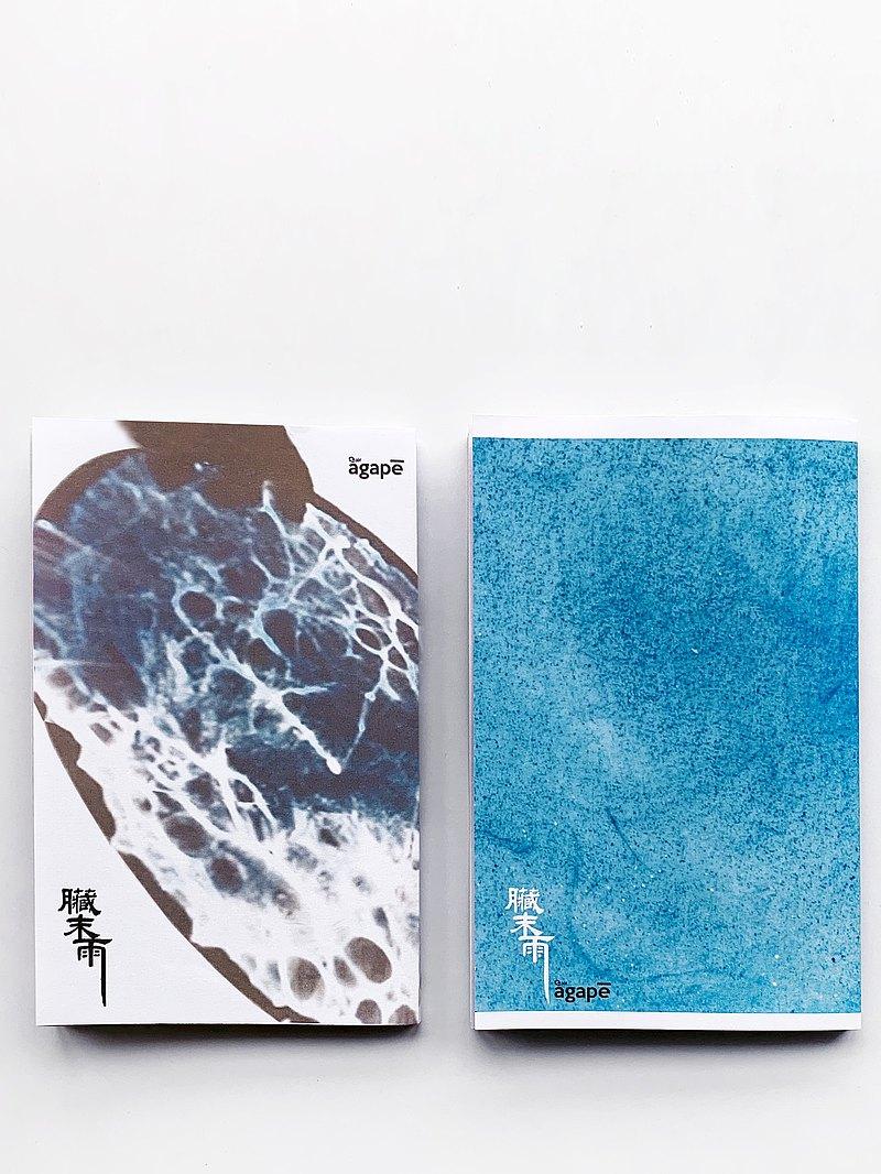 臟末雨 - 詩集・哲學・agape artbook