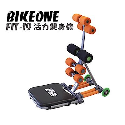 BIKEONE FIT-19 活力健身機