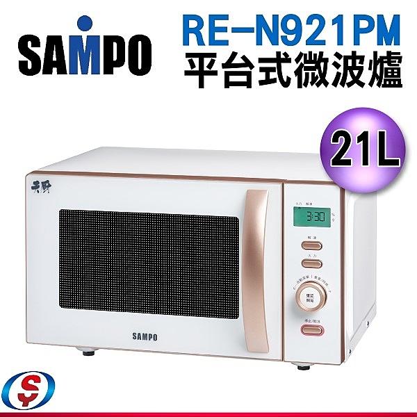 【信源電器】21L 【SAMPO聲寶微電腦微波爐】 REN921PM / RE-N921PM