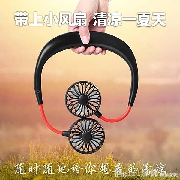 掛脖子風扇USB便攜式網紅充電手持學生懶人廚房小型迷你電頸隨身 元旦狂歡購