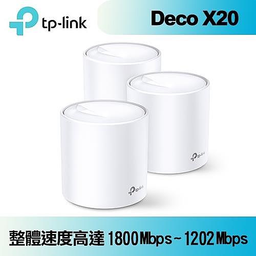 TP-LINK Deco X20(3入) Mesh AX1800網狀路由器系統 【限時下殺▼ 現省$2500】