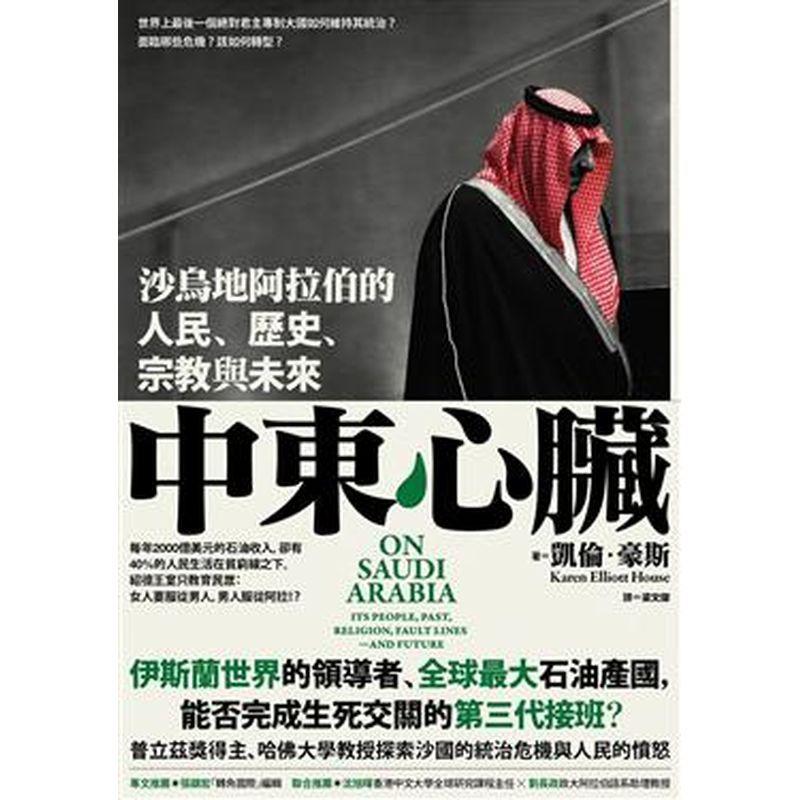 中東心臟:沙烏地阿拉伯的人民、宗教,歷史與未來(城邦讀書花園)