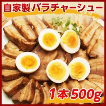 自家製バラチャーシュー1本500g【送料無料】焼き豚 焼豚 煮豚 big_dr